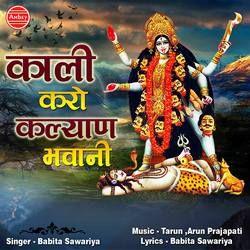 Kali Karo Kalyan Bhawani