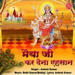 Maiya Ji Kar Dena Ehsaan songs