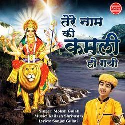Tere Naam Ki Kamli Ho Gayi