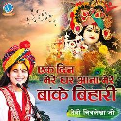 Ek Din Mere Ghar Aana Mere Banke Bihari songs