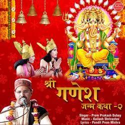 Shri Ganesh Janam Katha - Vol 2 songs