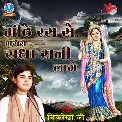 Meethe Ras Se Bharori Radha Rani Lage songs