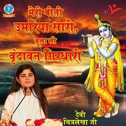 Meri Beeti Umariya Sari, Bula Lo Vrindavan Girdhari