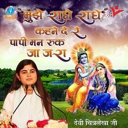 Mujhe Radhe Radhe Kehne De Re Papi Mann Ruk Ja Jara songs