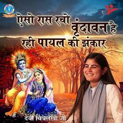 Aiso Raas Racho Vrindavan Hai Rahi Payal Ki Jhankaar songs