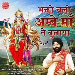Bhakto Chalo Ambey Maa Ne Bulaya songs