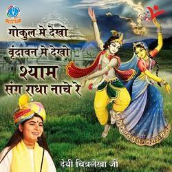 Gokul Me Dekho Vrindavan Me Dekho Shyam Sang Radha Nache Re songs