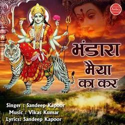 Bhandara Maiya Ka Kar songs