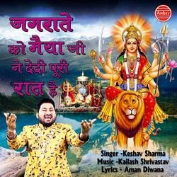 Jagrate Ko Maiya Ji Ne Dedi Puri Raat Hai