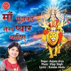 Maa Mujhko Tera Pyar Chahiye
