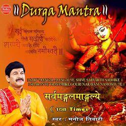 Sarva Mangala Mangalye (108 Times) songs