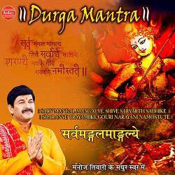 Sarva Mangala Mangalye Durga Mantra songs