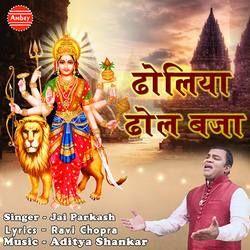 Dholiya Dhol Baja songs