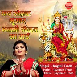 Kar Solah Shringar Bhawani Khelat Aa Gayi songs