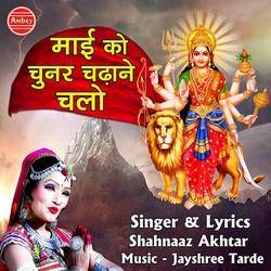 Mai Ko Chunar Chadane Chalo songs