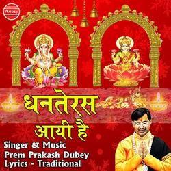 Dhanteras Aayi Hai songs