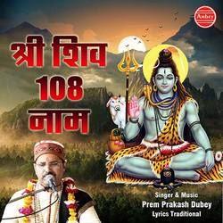 Shri Shiv 108 Naam songs