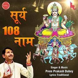 Surya 108 Naam