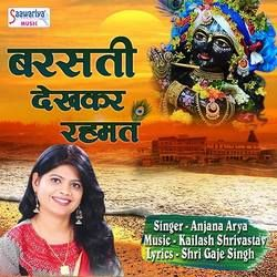 Barasti Dekhkar Rehmat songs