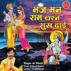 Bhaj Man Ram Charan Sukh Dai