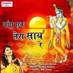 Listen to Mangu Baba Ek Tera Sath Re songs from Mangu Ek Tera Sath Re