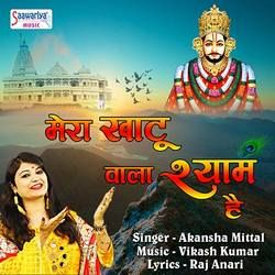 Listen to Mera Khatu Wala Shyam Hai songs from Mera Khatu Wala Shyam Hai