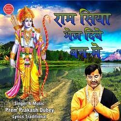 Ram Siya Bhej Diye Van Me songs