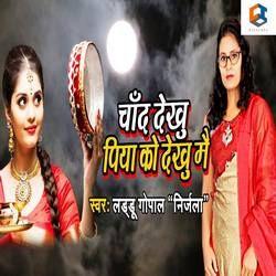 Chand Dekhu Piya Ko Dekhu Mai songs