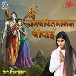 Shri Ramcharitmanas Chaupai