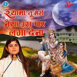 Shyama Tu Meri Naiya Us Paar Laga Dena songs