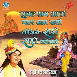 Subah Sham Aatho Pehar Naam Yahi Lijiye Radhe Radhe Kijiye