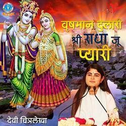 Vrishbhaan Dulari Shri Radha Ju Pyari songs