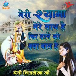 Meri Shyama Mere Sath Hai Phir Darne Ki Kya Baat Hai songs