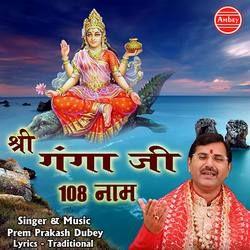 Shree Ganga Ji 108 Naam