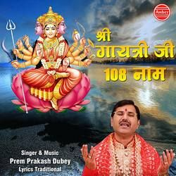 Shree Gayatri Ji 108 Naam songs