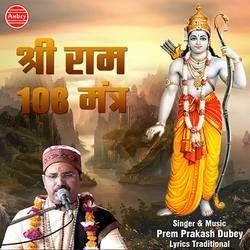 Shree Ram 108 Mantra songs