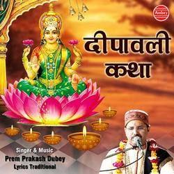 Deepawali Katha songs