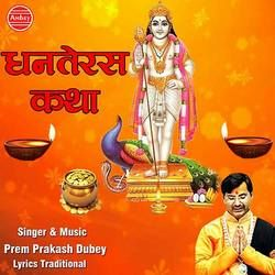 Dhanteras Katha songs