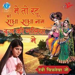 Main To Ratu Shri Radha Radha Naam, Brij Ki Galiyan Me songs