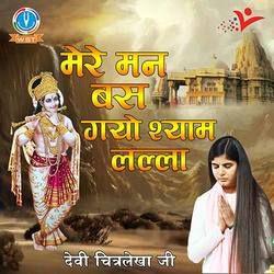 Mere Man Bas Gayo Shyam Lala songs