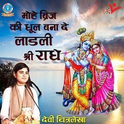 Mohe Brij Ki Dhul Bana De Ladli Shri Radhe
