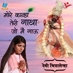 More Kanha Tori Gatha Jo Mai Gau songs