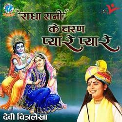 Radha Rani Ke Charan Pyare Pyare