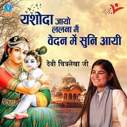 Yashoda Jaayo Lalna Me Vedan Me Suni Aayi