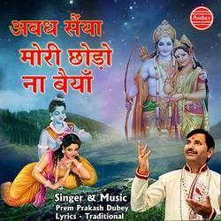 Awadh Saiya Mori Chodo Na Baiya songs