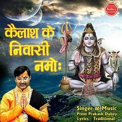 Kailash Ke Nivasi Namo