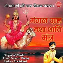 Mangal Grah Dasha Shanti Mantra