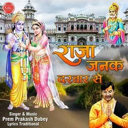 Raja Janak Darbar Se songs