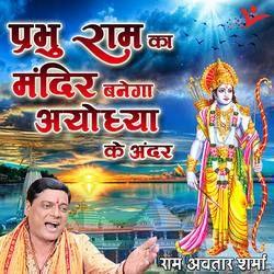 Ram Ka Mandir Banega Ayodhya Ke Ander