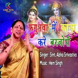 Fagunwa Me Kanha Kare Barjori songs